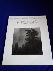 东山魁夷全集  第10卷  唐招提寺障壁画  【精装】