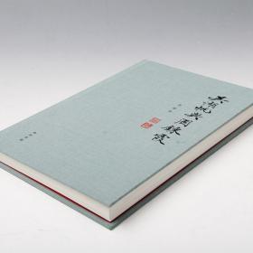 《吴湖帆与周鍊霞》(中华2021年版·限量500册)作者刘聪签名布面精装