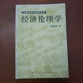 价值论与伦理学丛书:经济伦理学