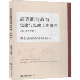 高等职业教育党建与思政工作研究(2018年专辑)