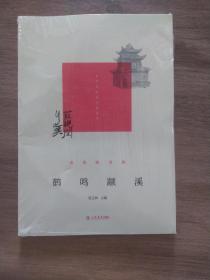 鹤鸣颛溪(全新未拆封)