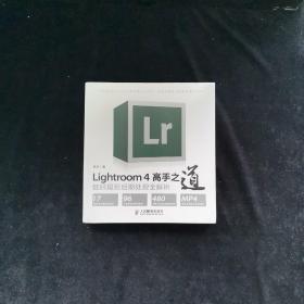 Lightroom 4高手之道数码摄影后期处理全解析