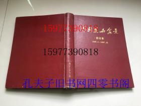中国花卉盆景1987年1-12期精装合订本