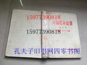 中国花卉盆景 1993年 1-12 精装合订本