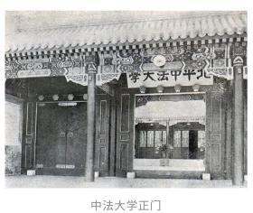 老北京中法大学历史资料照片12张5吋的gxs