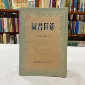 高等教育出版社图书目录1954.4-1955.6