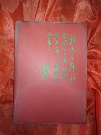 封面带有彪哥题词的毛主席语录空白笔记本