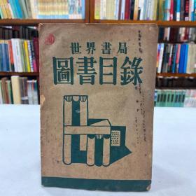 民国版《世界书局图书目录》