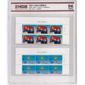 中国邮政.2021年中国人民警察节封装邮票.上六套.HCGS评级 96分