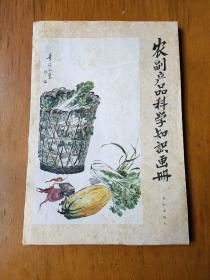 农副产品科学知识画册 8开