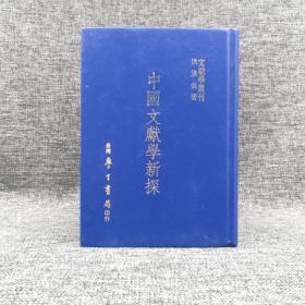 台湾学生书局版 洪湛侯《中國文獻學新探》(精装);绝版
