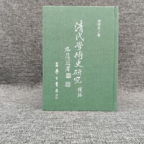 台湾学生书局版 胡楚生《清代學術史研究續編》(精装)
