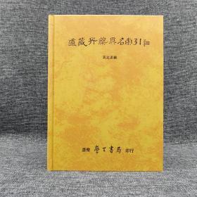 台湾学生书局版  黄兆汉《道藏丹藥異名索引》(16开 精装)