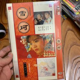 台剧 雪珂 DVD碟类满30元包邮,联系改价