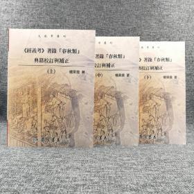 台湾学生书局版   杨果霖《<经义考>著录「春秋类」典籍校订与补正》(上中下)