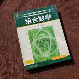 组合数学:英文版