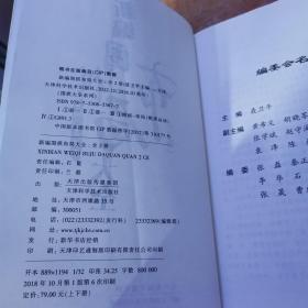 新编围棋布局大全(上册)