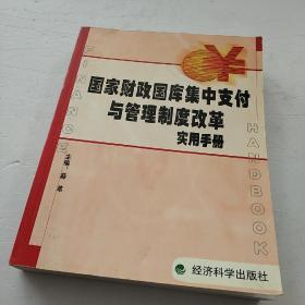 国家财政国库集中支付与管理制度改革实用手册