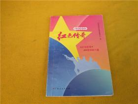红色传奇(小学中高年级读本)
