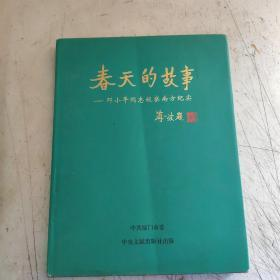 春天的故事——邓小平同志视察南方纪实