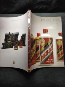 北京保利2012秋季拍卖会 中国白酒