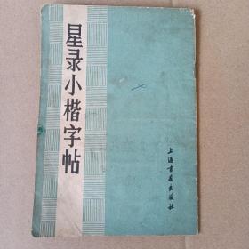 星录小楷字帖,童星录书,1982年一版一印【正版A1--4】.....