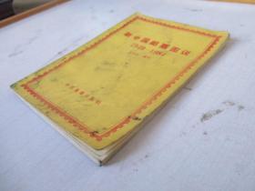 新中国邮票图说1949-1984