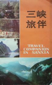《三峡旅伴》