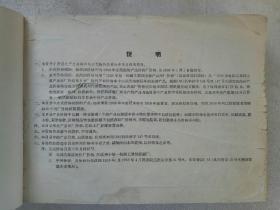 《第一机械工业部及电机工业部1959年主要产品出厂价格目录》1958年4月