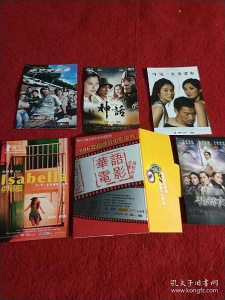 2006中国高校电影盛典(明信片'