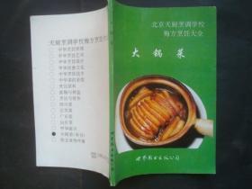 北京天厨烹调学校梅方烹饪大全: 大锅菜