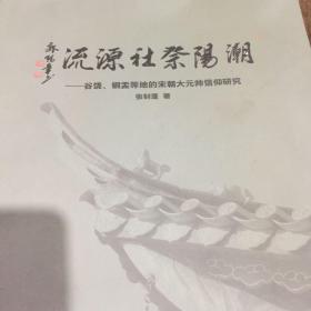 潮汕文化新书:潮阳祭社源流—谷饶、铜孟等地宋朝大元帅信仰研究