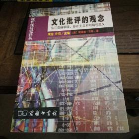 现代性研究译丛:  文化批评的观念: 法兰克福学派、存在主义和后结构主义
