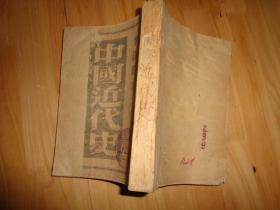 中国近代史【竖版民国三十五年】