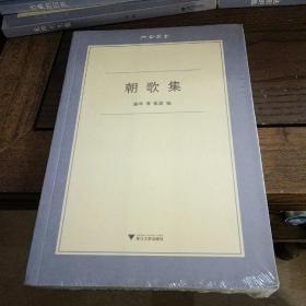 朝歌集 (六合丛书)