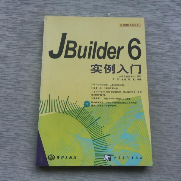 JBuilder 6实例入门(1CD)