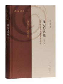 禅定与苦修—关于佛传原初梵本的发现和研究(修订本 16开精装 全一册)