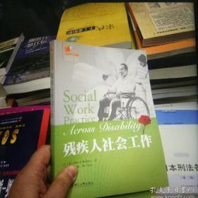 残疾人社会工作