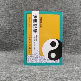 台湾学生书局版  蔡仁厚《宋明理學·北宋篇》(锁线胶订)