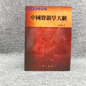 台湾学生书局版 谢云飞《中国声韵学大纲》(锁线胶订)