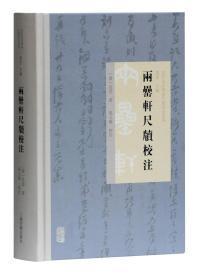 两罍轩尺牍校注(16开精装 全一册)