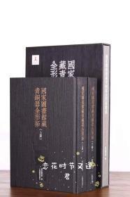 国家图书馆藏青铜器全形拓:全二册