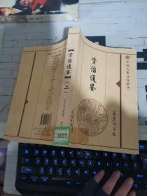 中国古典文化精华 资治通史2