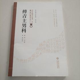 傅青主男科[中医非物质文化遗产临床经典读本(第二辑)](正版)