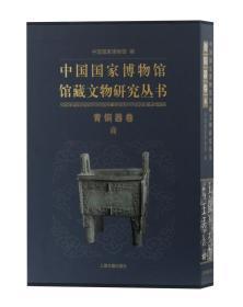 中国国家博物馆馆藏文物研究丛书·青铜器卷(商 16开精装 全一册)