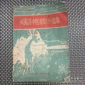 1959年兴国县中医秘验方选集第一辑