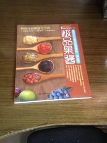 果酱女王教你做蓝带风、纯天然极品果酱:网络热销果酱女王的 28款超美味热销手工果酱配方+54种绝赞吃法。