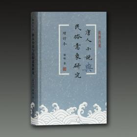 唐人小说与民俗意象研究 增订本(蠡海文丛 16开精装 全一册 )