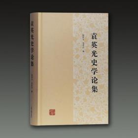 袁英光史学论集(16开精装 全一册 )