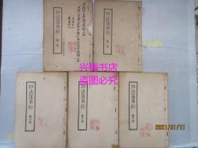 妙法莲华经(第一至五卷)